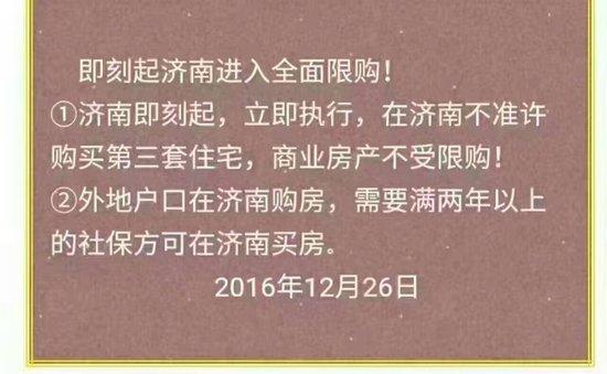 突发:谣言还是真相?网传济南将回2013年全面限购!