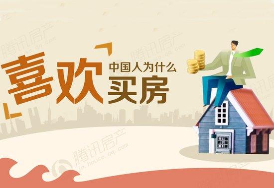数据控:中国人为什么喜欢买房