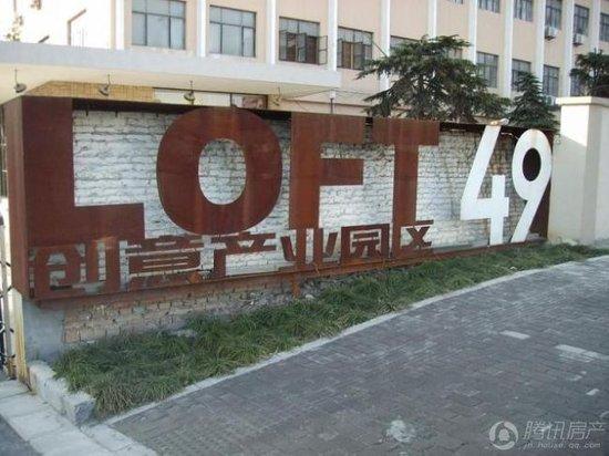 LOFT在中国的展开即兴状及不到来前景