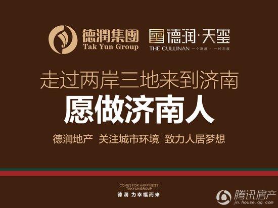 """德润""""济南,小声点""""公益助考行动引数万人围观北京市高中会考成绩查询图片"""