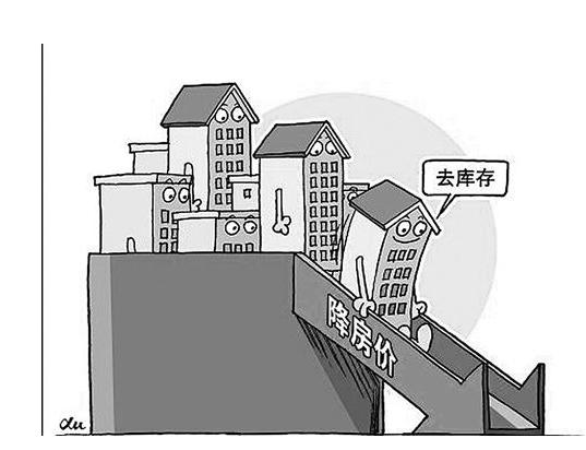 住建部:去库存任务重的城市要减少以至暂停住宅用地供应