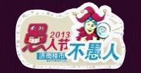 2013 愚人节