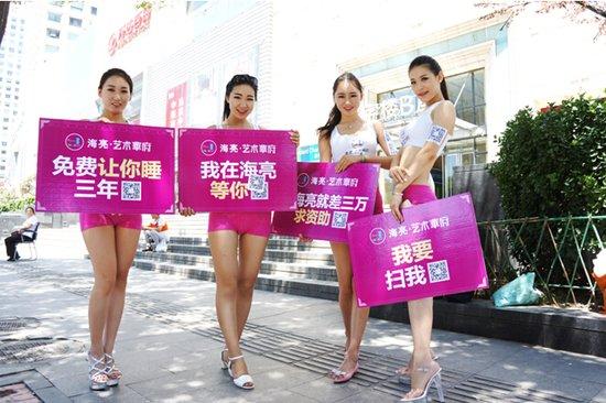 性感美女 手举广告牌