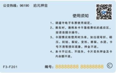 济南公交369出行APP支付游戏升级宝可用公交充值装甲之力秘籍图片