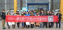 第4期:济南腾讯房产微信看房团