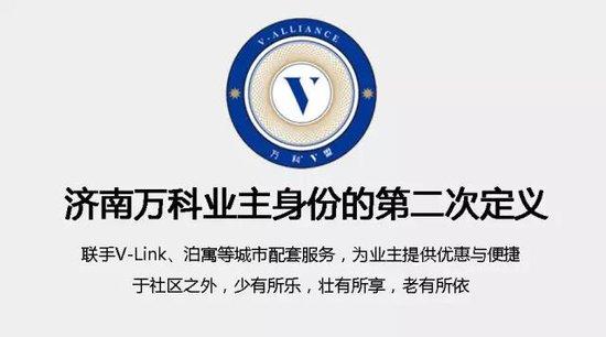 济南北京双城联动,万科以V盟链接城市