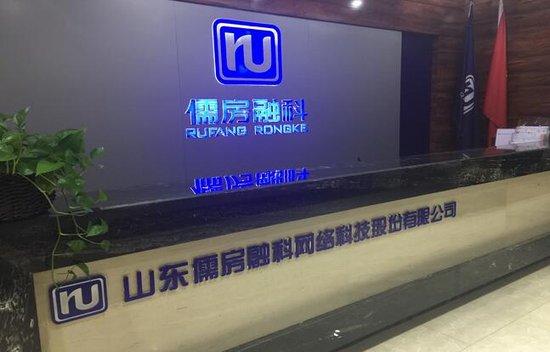 从房产中介到上市公司,揭秘地脊东方儒房融科科技兴企之路