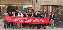 第5期:济南腾讯房产微信看房团