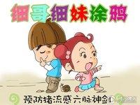 预防H1N1漫画