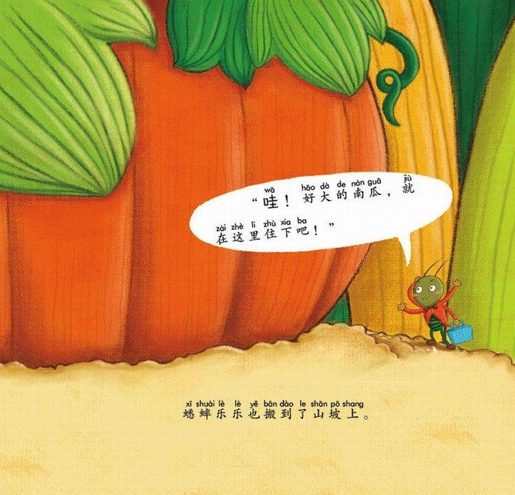 幼儿数学卡通图片; 魔法数学故事屋――神奇南瓜屋:数与量的对应