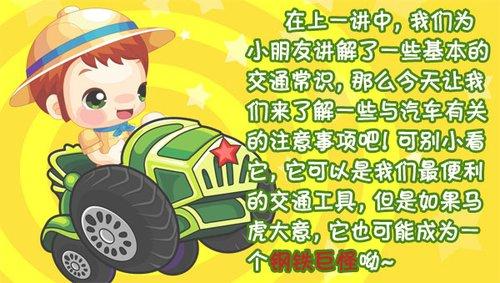 小学生交通安全知识集锦(二)_儿童_腾讯网