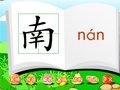 """快乐识字""""南""""·汉字学习"""