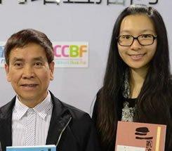 组图:CCBF国际童书展 专访梁培龙、李粒子
