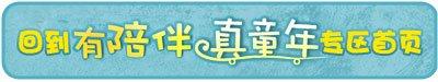 2012六一儿童节陪养>培养