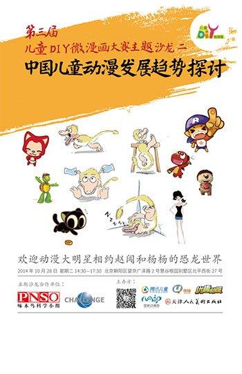 第三届儿童DIY微漫画大赛主题沙龙二:中国儿童动漫发展趋势探讨