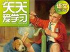 《天天爱学习》4-6年级版