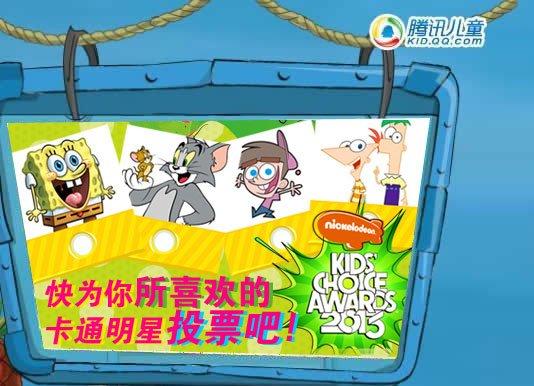 快为你喜欢的卡通明星投票吧!
