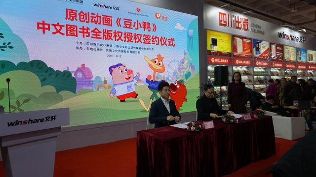 原创动画《豆小鸭》中文图书全版权花落天地出版社