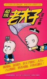 2014第三届儿童DIY微漫画大赛杂志宣传·老夫子第24期