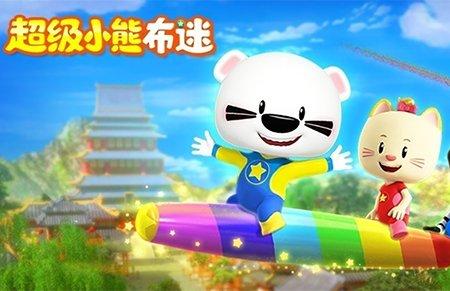 走进中国国际动漫节,《超级小熊布迷》、《红眼镜猪猪》与你欢度五一!