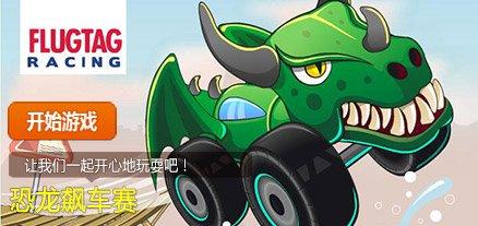恐龙飙车赛