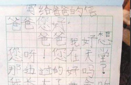 6岁娃写给天堂里爸爸的信:我长大了,请放心吧