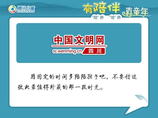 倡议百家联盟 中国文明网寄语