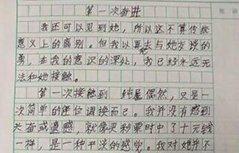 组图:这篇小学生作文刷爆网络!六年级男孩的爱情和成长……不服不行!