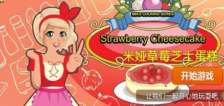 米娅草莓芝士蛋糕