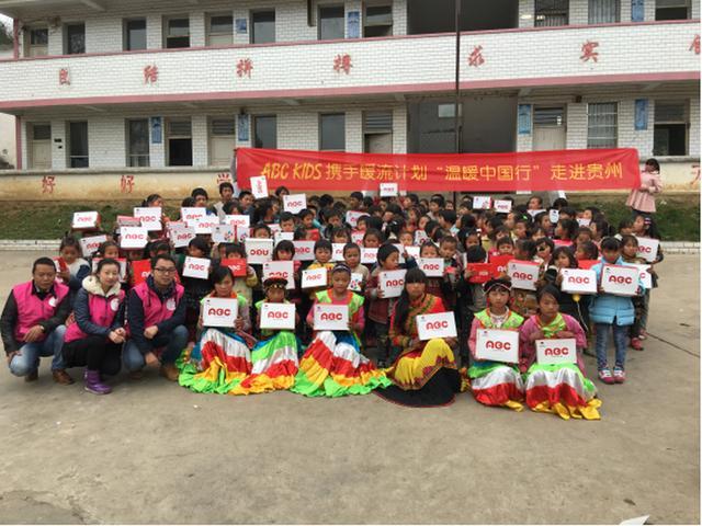 """因为爱——ABC KIDS""""温暖中国行""""公益活动"""