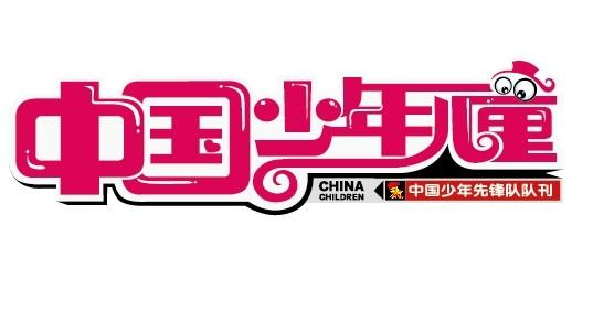 2014儿童动漫招亲会杂志方阵:中国少年儿童杂志社