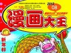 《漫画大王》8月刊推广
