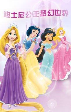 迪士尼梦幻小公主