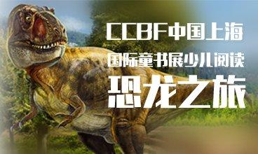 CCBF国际童书展恐龙之旅