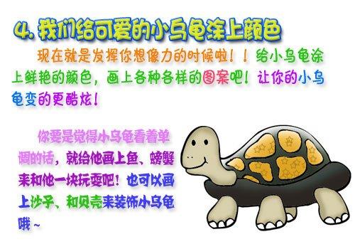 跟我学画画-学画小乌龟