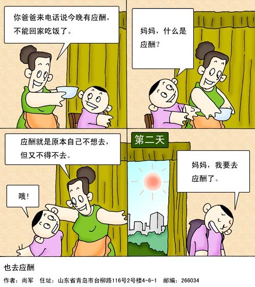 幽默漫画:蹦豆学游泳
