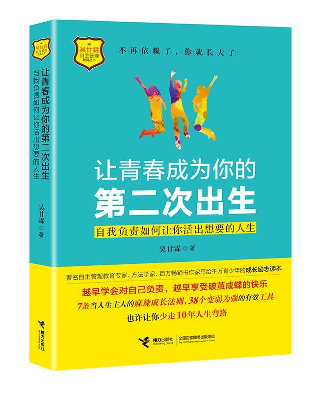 著名自主管理学家吴甘霖新作开启开学第一课  青少年励志读本《让青春成为你的第二次出生》向青春致敬
