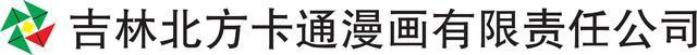 2014儿童动漫招亲会出版业方阵:吉林北方卡通漫画有限责任公司