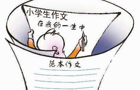 """语文老师叹小学生作文套路多 8岁孩子写""""我这一生"""""""