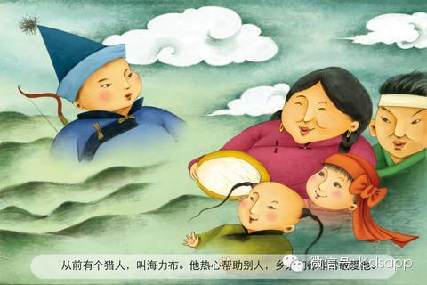baby365-猎人海力布-双语绘本