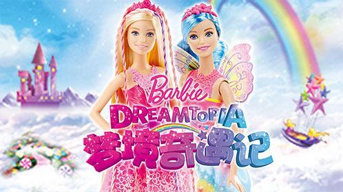 获奖公布看芭比之梦境奇遇记 赢时尚芭比娃娃