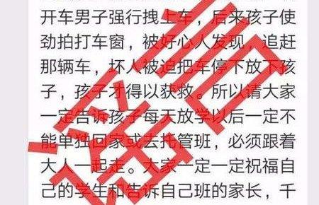 熊孩子未完成作业谎称遭绑架引家长疯传 网警辟谣