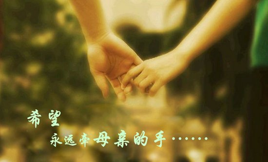 (网友投稿)想对母亲说——希望永远牵着您的手