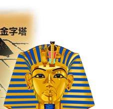金字塔的重重谜团
