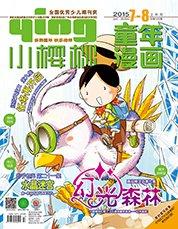 小樱桃童年漫画2015年7-8期