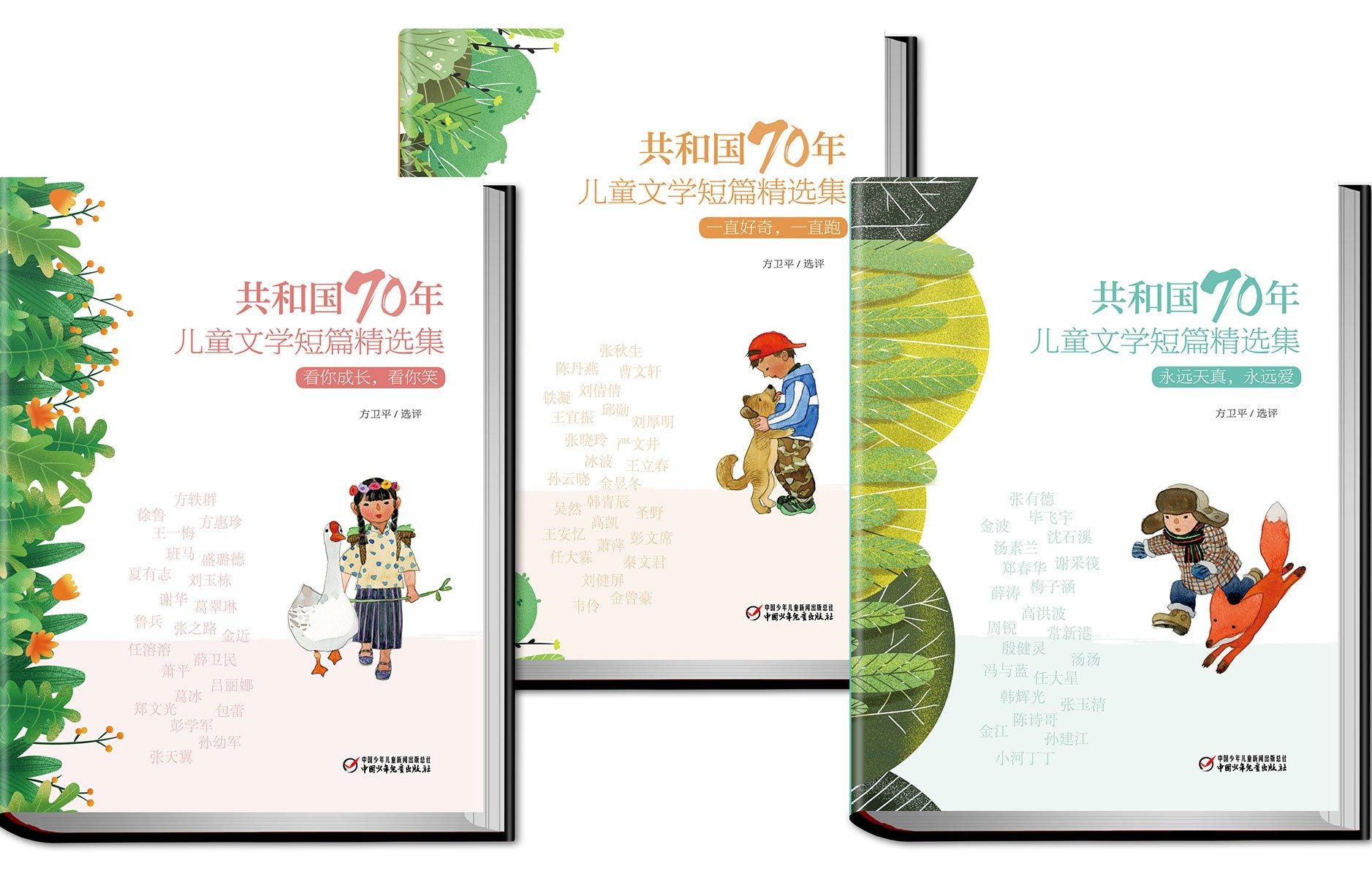 """""""共和国70年儿童文学短篇精选集""""(共3册)"""