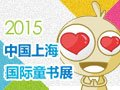 2015中国上海国际童书展