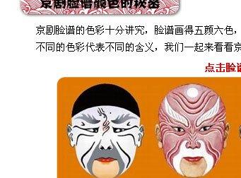 趣话京剧脸谱