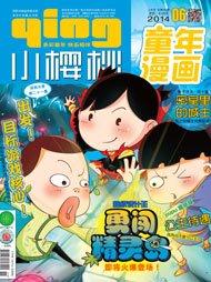 2014第三届儿童DIY微漫画大赛杂志宣传·小樱桃第6期