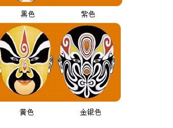 兰陵王面具被认为是京剧脸谱的远祖.图片